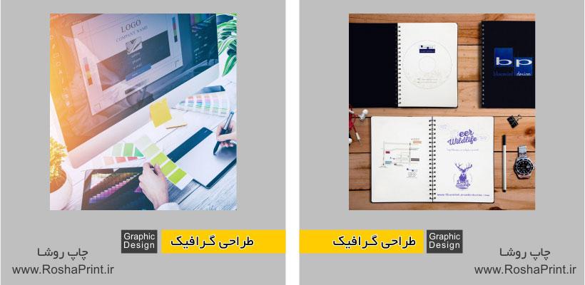 طراحی گرافیک